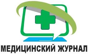 Медицинский журнал-medic-journal